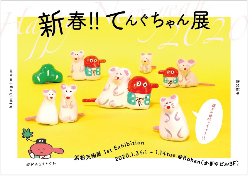 浜松天狗屋企画展のDM画像
