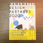 浜松デザインパートナーズ2020画像
