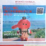 静岡新聞掲載の画像