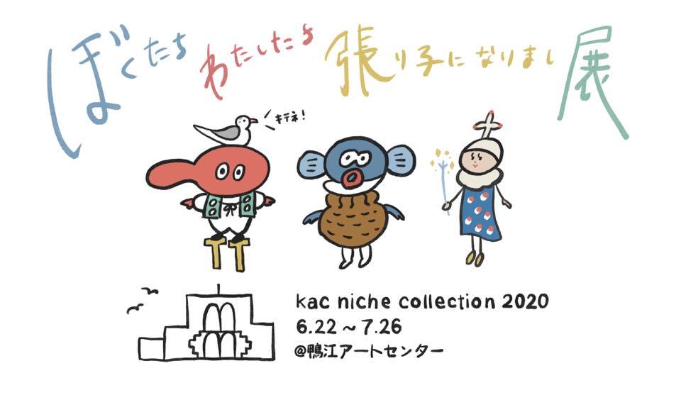 鴨江アートセンター展示の画像
