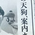 坂田吉章(浜松天狗屋)、日本経済新聞掲載