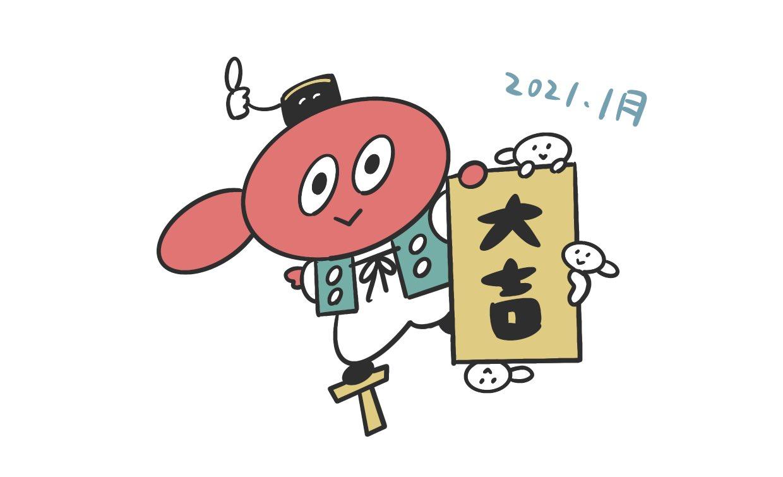 てんぐちゃんカレンダーの画像