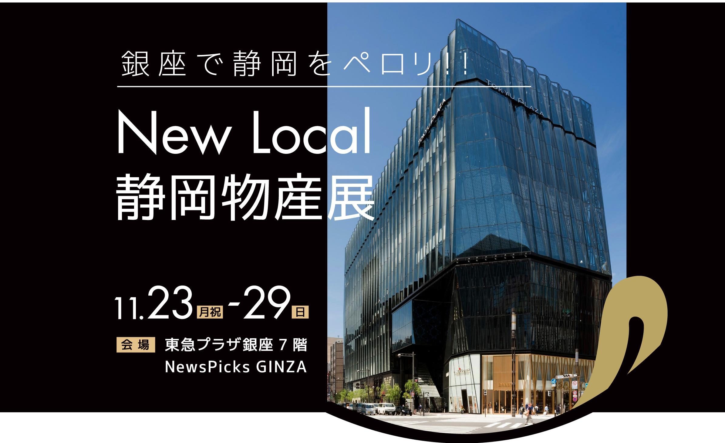 静岡物産展newspicks銀座の画像