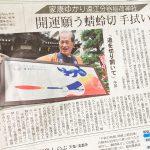 遠江文器稲荷神社、浜松注染の画像